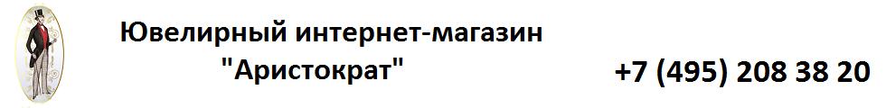Ювелирный интернет-магазин Аристократ